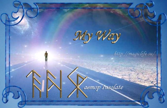 Став «My Way» автор Insolate