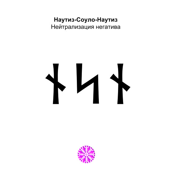 ᚾᛋᚾ - Наутиз-Соуло-Наутиз - Нейтрализация негатива